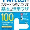 「できるポケット Twitterをスマートに使いこなす基本&活用ワザ100」を読了しました