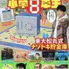 小学8年生【4・5月号】松丸式ナゾトキ貯金庫