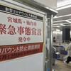 東京で四度目の緊急事態宣言。補償を拡充せよ