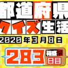 【都道府県クイズ】第283回(問題&解説)2020年3月8日