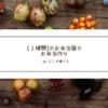 【3種類】のお弁当箱でお弁当作り!!