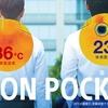 ソニーが夏冬兼用の「着るクーラー『REON POCKET レオンポケット』」を発売中