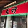 丸好 久留米食堂系の良店・・・・