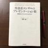 【書評】『外資系コンサルのプレゼンテーション術』菅野 誠二