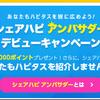 ハピタスの友達紹介キャンペーン2018年!1000円分ですが、注意点は見ておきたい!