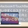 Macbook Proのタッチバー(TouchBar)を使いやすくカスタマイズ!利便性が劇的に向上するのでぜひ使いこなすべし!