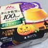 タニタ&森永乳業「タニタ食堂の100kcalデザート かぼちゃプリン」は満足度高い♪