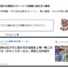≪解説≫【Hatena blog-parts】ってなんぞや!正体不明の検索流入