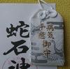 熊本・阿蘇霊験【生き神様・白蛇金運パワースポット【赤水蛇石神社】病気平癒お守り