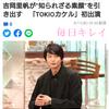 中村倫也company〜「狐晴明九尾狩カンパニー仲間たち。」