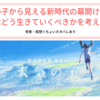 「ある視点」で天気の子を見たら、今現実の日本で起きている〇〇が浮かび上がってきた。