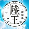 役所広司・山崎賢人・竹内涼真が熱演!ドラマ「陸王」3話のあらすじ(ネタバレ)視聴率は?