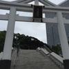 【御朱印】東京都 日枝神社