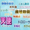 JOJO展@大阪へ行く方法~必要なのは10の言葉である~