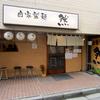 【今週のラーメン1314】 自家製麺 然 (神奈川・武蔵小杉) らーめん並盛