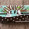 【森永製菓】小枝チョコミント味で夏を先取りする!