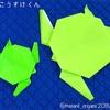 折り紙にハサミはアリ? 〜道具が広げるたくさんの可能性〜