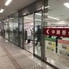 """パスポート@新宿で""""効率よく""""申請する方法"""
