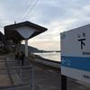 境界の彼方 舞台探訪(聖地巡礼)@下灘駅