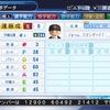 遠藤成(2019年ドラフト候補)(パワプロ2018再現選手)