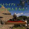 【FF14】トリプルトライアド コンテンツ別入手場所まとめ
