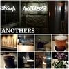 [東京|目黒]音楽を楽しめる隠れ家的ビアバー『ANOTHER8』に行ってみた