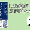 【書評】1人5000円あれば大丈夫。『売上が上がるバックオフィス最適化マップ』