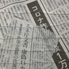 気になるニュース No.013