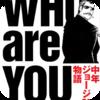 「WHO are YOU 中年ジョージ秋山物語 (2005)」ジョージ秋山