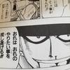 ワンピースブログ [一巻]  第3話〝海賊狩りのゾロ〟登場