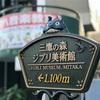 【子出かけ】三鷹の森ジブリ美術館の子連れレポート!