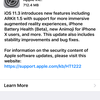 iOS 11.3 の新機能でiPhoneのバッテリー劣化をチェックしてみた