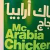 マクドナルドの「McArabia Chicken」を食べました【Abu Dhabi(アブダビ)】