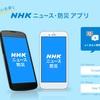 「NHKニュース・防災アプリ」がリリース。災害情報をスマホに通知
