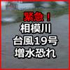 相模川氾濫危険増 17時城山ダムの緊急放流で増水氾濫恐れ 常に最新情報確認お願いいたします