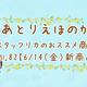 【6/14 新商品紹介vol.82】~花材,モールド,ガラス粒etc~