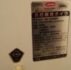 長府 CHOFU 石油給湯器 IB-33DKF 修理 江別市