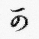 日本史史料を読むブログ