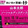 水戸駅南口 街頭演説(10月14日)