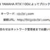 URLフィルタリング機能があるらしいので手持ちのルーター(RTX1100)に設定してみた