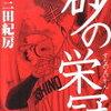 ★砂の栄冠 2巻のあらすじと感想 いい子ちゃんで、完璧なキャプテンを演じる「黒い七嶋」★