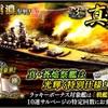 蒼焔の艦隊【戦艦:戦艦信濃】