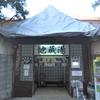湯活レポート(銭湯編)vol234.京成小岩銭湯散歩②「地蔵湯」