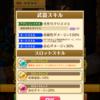 【白猫】古い武器の可能性ールビィ拳並の弓武器があった!?
