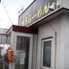 【2017/11/27閉店】札幌市豊平区福住 ら~めん 博多ん娘