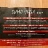 SUMO YOGA