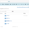 SFDC:Files ConnectでGoogle Driveと連携してみた