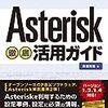 Asteriskのお勉強②