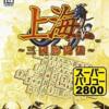 上海 三国牌闘儀のゲームと基板 プレミアソフトランキング