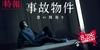 【日本映画】「事故物件 恐い間取り〔2020〕」を観ての感想・レビュー